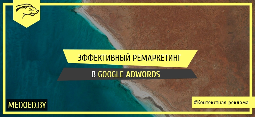 Эффективный ремаркетинг в Google Adwords