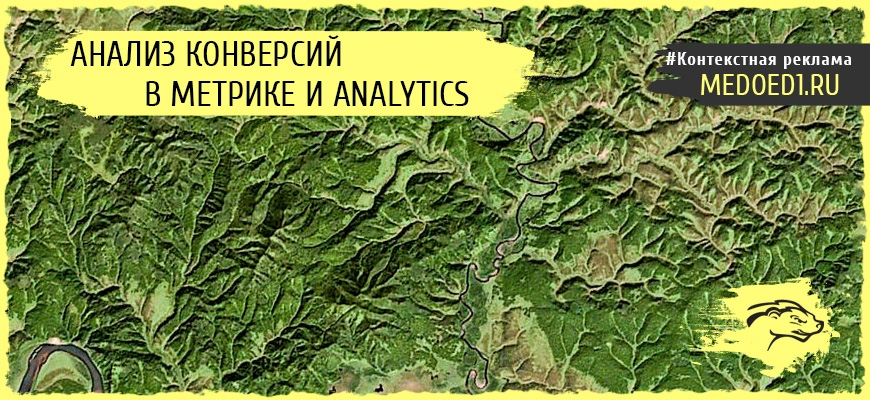 Анализ конверсий в Яндекс.Метрике и Google Analytics
