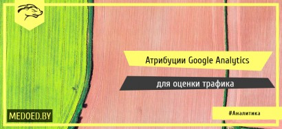Атрибуции Google Analytics для оценки трафика