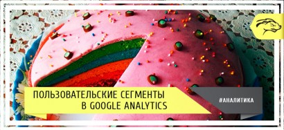Пользовательские сегменты в Google Analytics