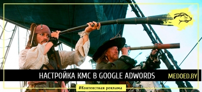 Настройка КМС в Google AdWords