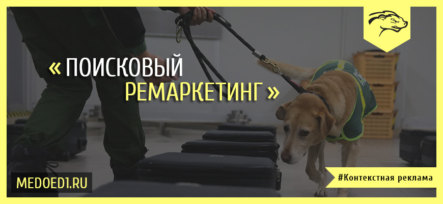 Поисковый ремаркетинг в Google AdWords