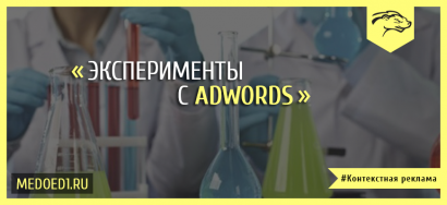 Как проводить эксперименты в Google AdWords
