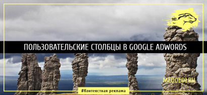 Настройка столбцов в Google AdWords